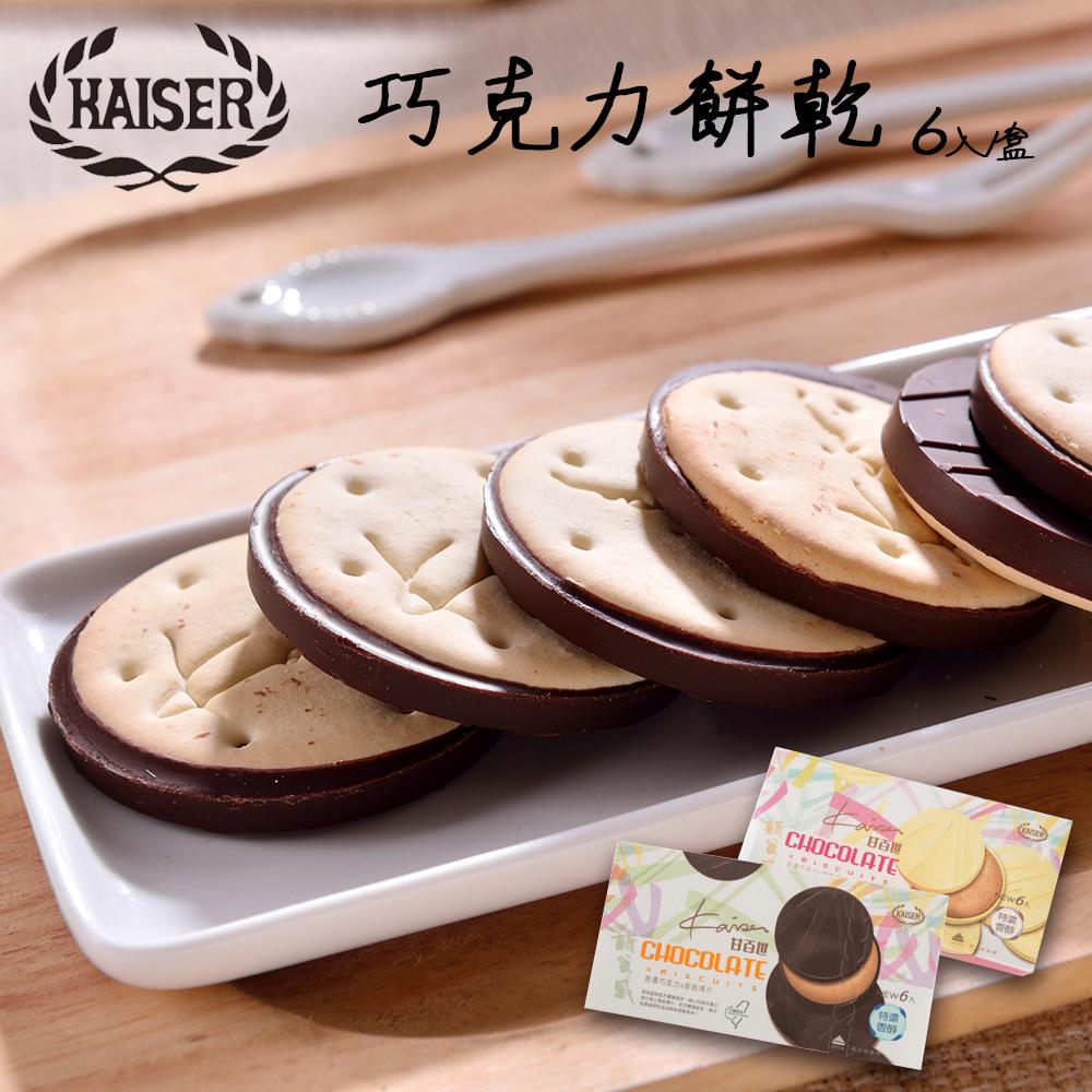 甘百世 巧克力餅(54g)