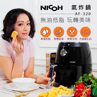 NICOH 3.2公升氣炸鍋(AF-320)