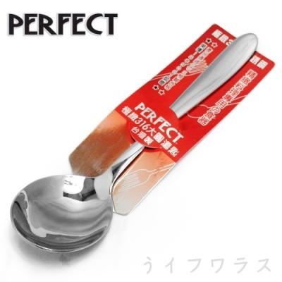 PERFECT 極緻316大圓湯匙-12入組