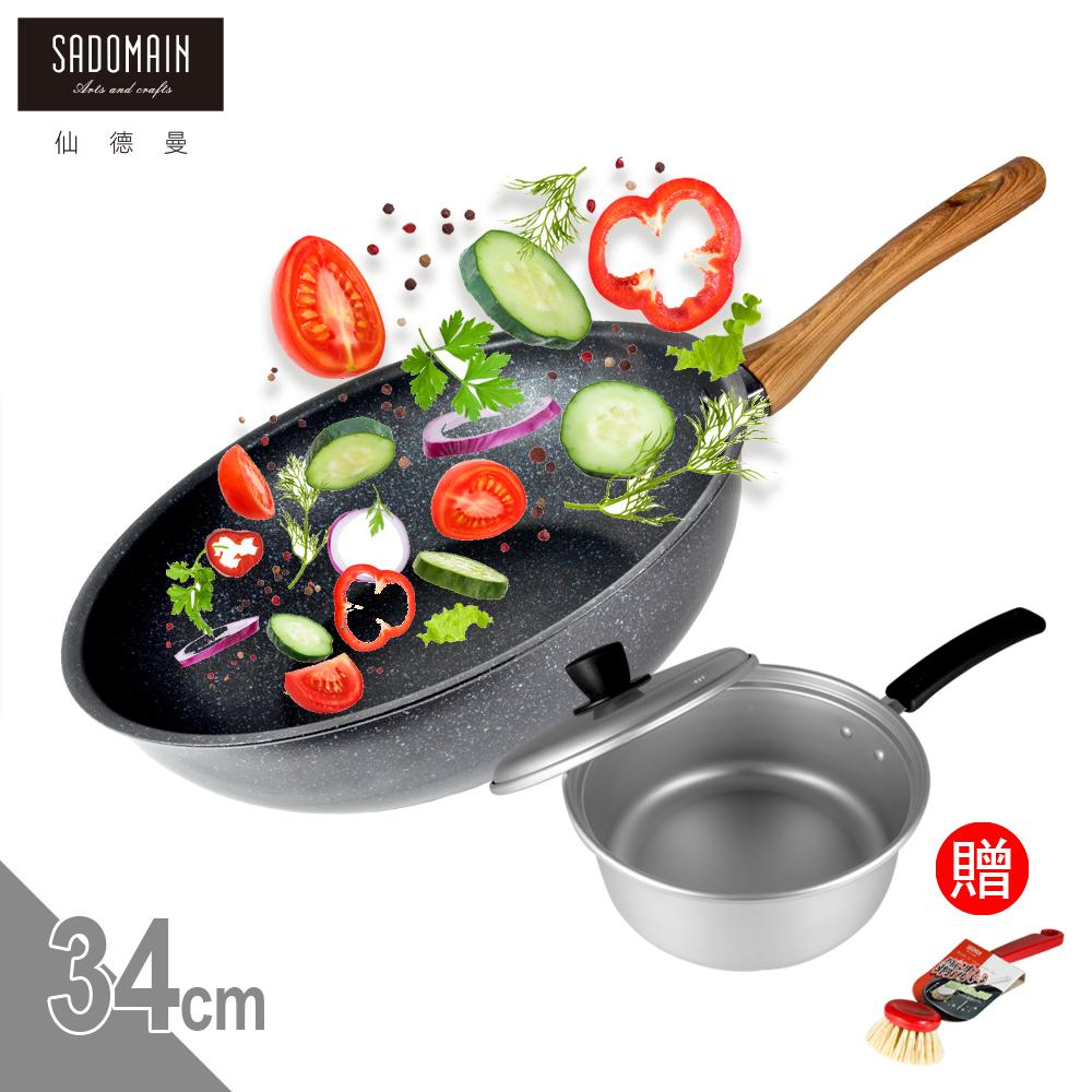 仙德曼 SADOMAIN 輕量大理石七層不沾炒鍋+鋁合金片手鍋(贈專用刷)