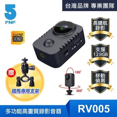 ifive 多功能高畫質錄影音器if-RV005