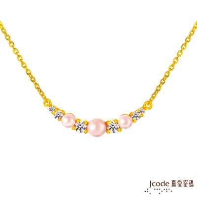 (無卡分期6期)J code真愛密碼 笑容黃金/珍珠項鍊
