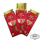 A1寶石-超值3入組  日本開運招財金箔錢母發財金紅包袋(加贈開運錢母符-含開光)