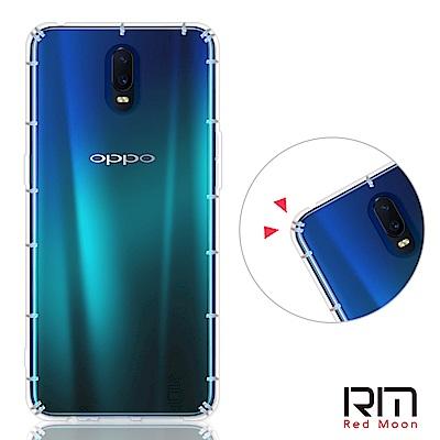RedMoon OPPO R17 防摔透明TPU手機軟殼