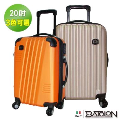 義大利BATOLON  20吋  混款加大ABS硬殼箱 (3色任選)