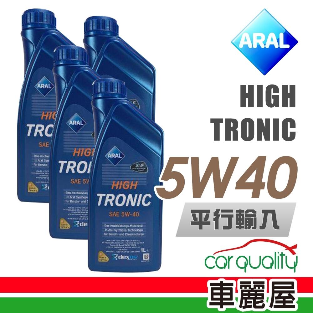 【ARAL】HIGH TRONIC C3 SN 5W40 1L _四入組_機油保養套餐
