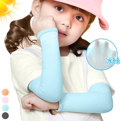 兒童冰絲防曬袖套 (女童露指涼感袖套/男童彈力防護袖套/寶寶降溫手套/防蚊蟲手臂套)