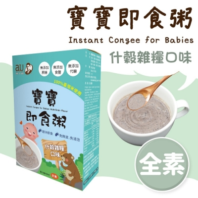 【阿久師】寶寶即食粥-什穀雜糧口味(18g x10包) 全素(適合一歲以上)