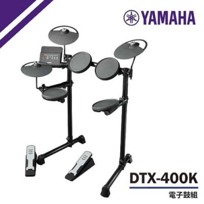 YAMAHA DTX400K/電子鼓/含鼓椅.鼓棒.耳機 /公司貨保固