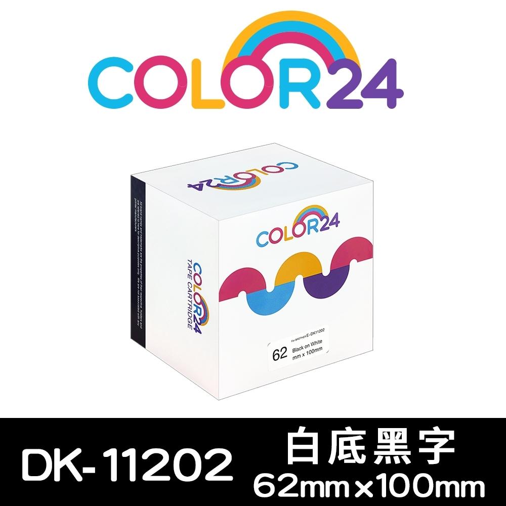 COLOR24 for Brother DK-11202 紙質白底黑字定型相容標籤帶 (62x100mm)/適用Brother QL-500/QL-570/QL-580N/QL-650TD