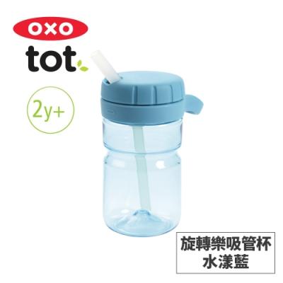 美國OXO tot 旋轉樂吸管杯-水漾藍(BOX)