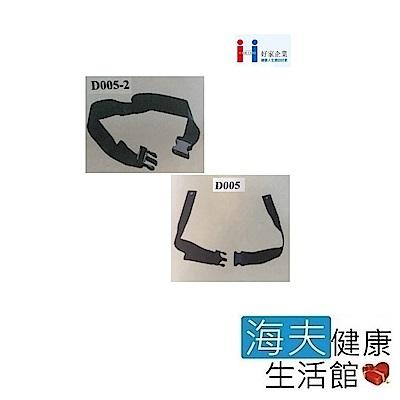 海夫 好家 台灣製 一段式/兩段式 輪椅安全帶(D005/D005-2)