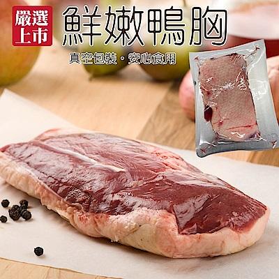(滿699免運)【海陸管家】法式櫻桃鴨胸肉(每片約250g) x1片