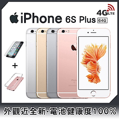 【福利品】Apple iPhone 6S Plus 64G 智慧手機