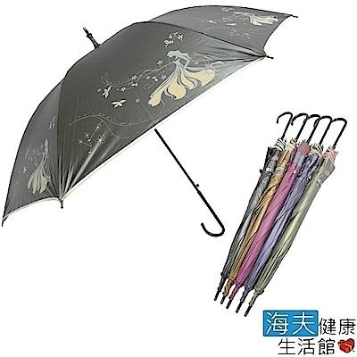 海夫健康生活館 花仙子色膠直傘