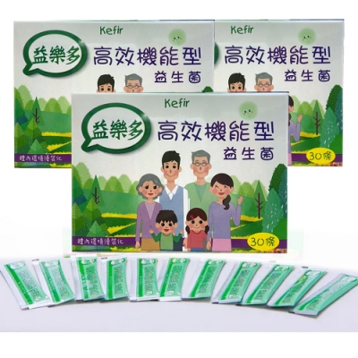益樂多高效能益生菌3盒組(2g*30條/盒)含有活性乳酸菌 克菲爾乳酸菌;奶素;攜帶方便