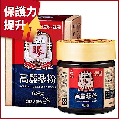 (時時樂)【正官庄】高麗蔘粉60g/盒