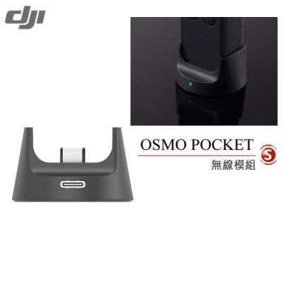 DJI Osmo Pocket 無線模組(公司貨)