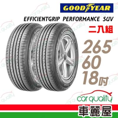 【固特異】EFFICIENTGRIP PERFORMANCE SUV EPS 舒適休旅輪胎_二入組_265/60/18