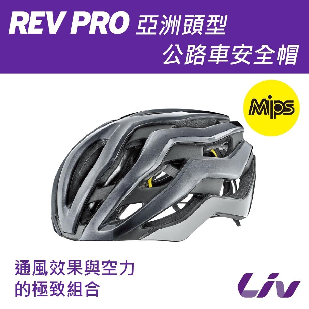Liv  REV PRO  亞洲頭型公路車安全帽