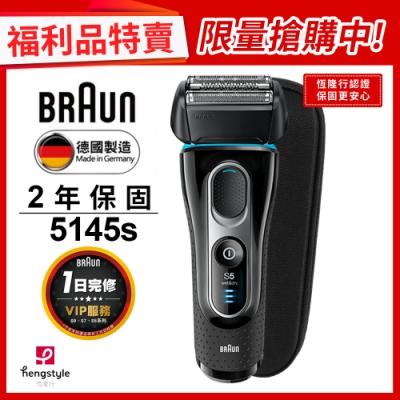 【福利品】德國百靈BRAUN-5系列親膚靈動貼面電鬍5145s