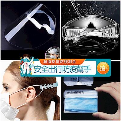 [時時樂限定] 梨花HaNA 安全出行防疫專區防疫面罩眼鏡口罩收納防痛組合