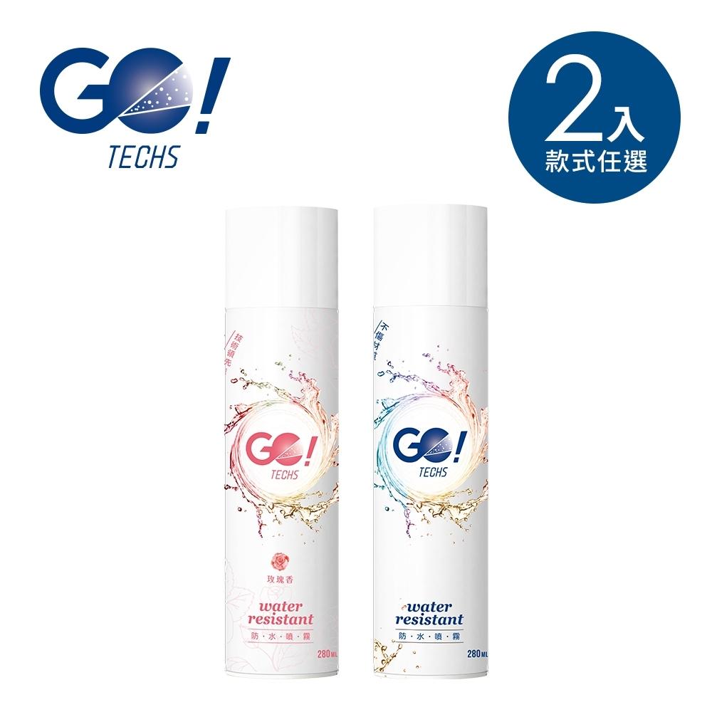 GO!TECHS長效速乾防水噴霧280ml 經典原味/玫瑰味 2入組 (兩款可選)