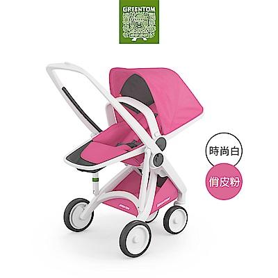 荷蘭 Greentom Reversible雙向款嬰兒推車(時尚白+俏皮粉)