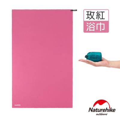 Naturehike 迷你便攜細纖維戶外吸水速乾浴巾 玫紅-急