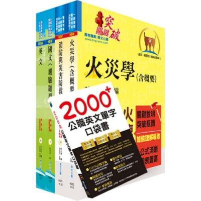109年中油公司招考(消防類)套書(贈英文單字書、題庫網帳號、雲端課程)