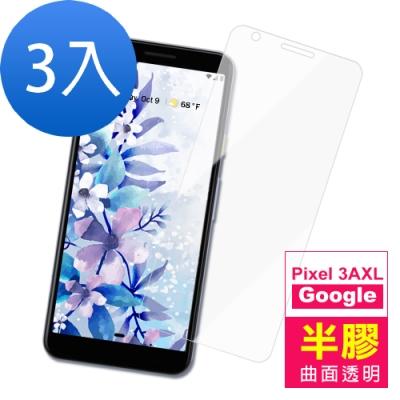 Google Pixel 3AXL 高清 9H 鋼化玻璃膜 手機保護貼-超值3入組