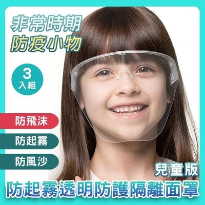 【KD】防疫小物!全方位防護面罩眼鏡(兒童)-3入組(防飛沫/防起霧/KD-PC004)