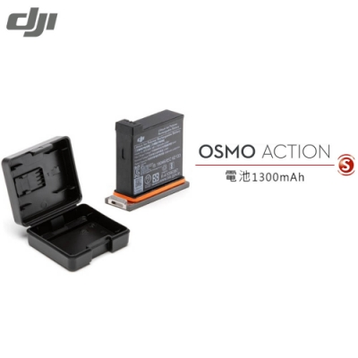 DJI Osmo Action 電池