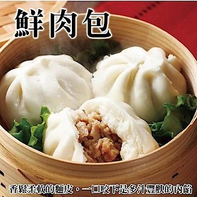 海陸管家-台灣手工鮮肉包2包(每包8顆/約520g)