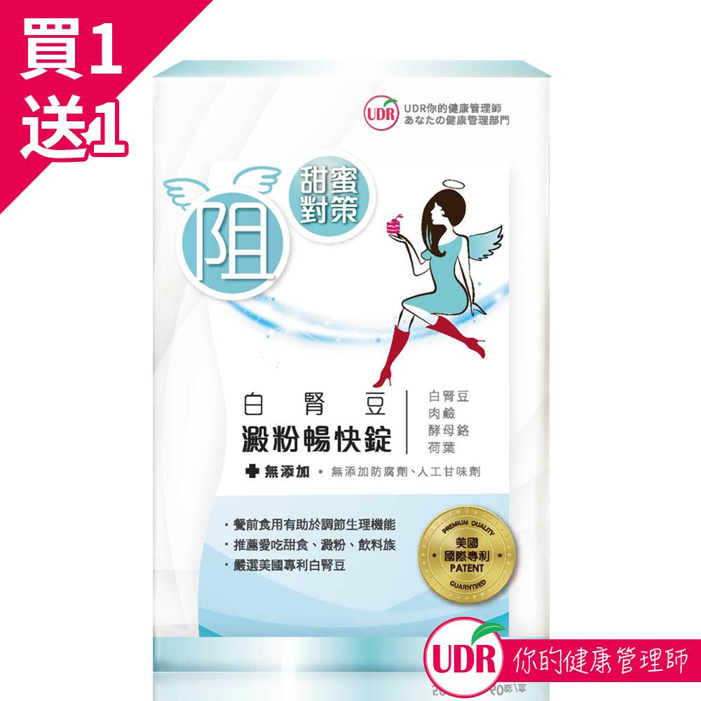 [時時樂限定]【買一送一】UDR白腎豆澱粉暢快錠(即期品 / 效期:2019.12.01)