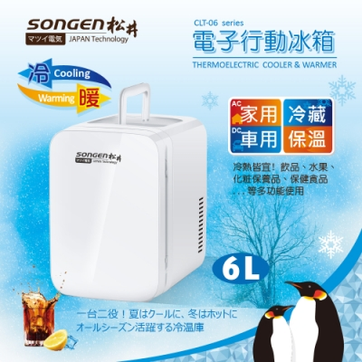 SONGEN松井 まつい冷暖兩用電子行動冰箱/冷藏箱/保溫箱/小冰箱(CLT-06W)