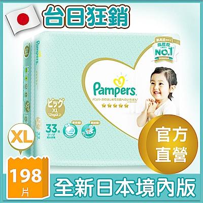 (2箱組合)幫寶適 一級幫 紙尿褲/尿布 (XL) 33片X6包_日本原裝/箱