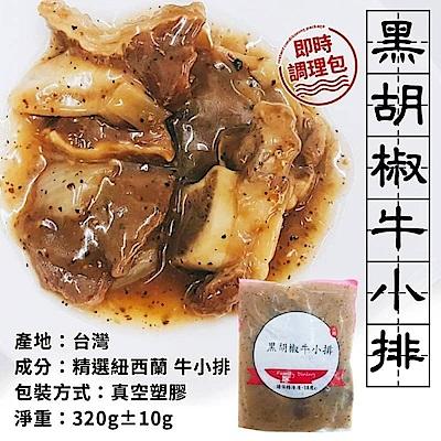 (滿699免運)【海陸管家】個人獨享即時料理包320g x1包 (8種口味可任選)