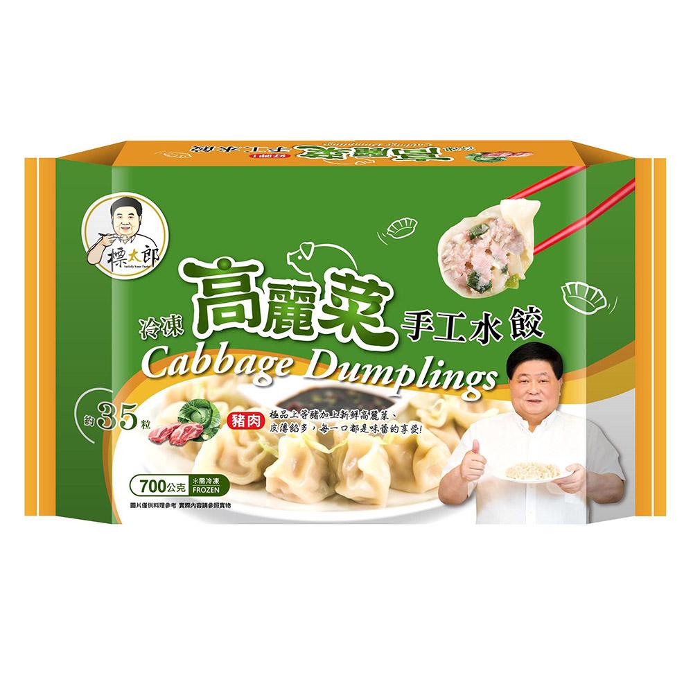 任選標太郎 手工水餃-高麗菜口味(35顆/包)