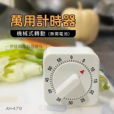 廚房小方擺定時器【AH-479】60分鐘計時器 提醒器 機械定時器鬧鐘