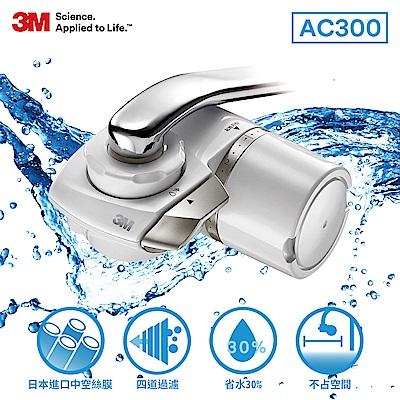 [1機1芯] 3M 龍頭式濾水器AC300