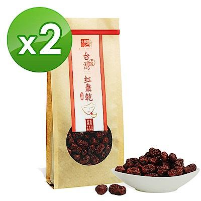 十翼饌 上等台灣紅棗 (260gx2包)