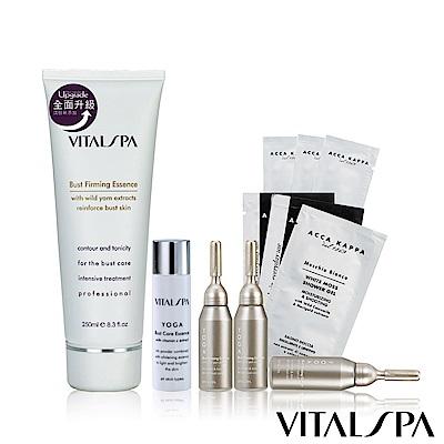 VITALSPA山藥美胸精華乳250ml+美胸嫩白粉7g+山藥美胸精萃10mlX3+體驗組