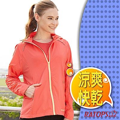 瑞多仕 女 20D 防潑水抗UV夾克.外套(反光條)_DH2094 鮮桔色