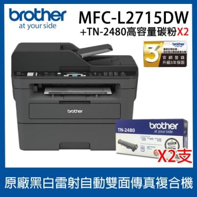 Brother MFC-L2715DW 黑白雷射複合機+TN-2480原廠高容量碳粉X2支