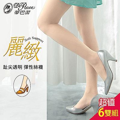 蒂巴蕾 Deparee麗緻趾尖透明彈性絲襪-6入組