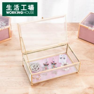 【生活工場】Brilliant粉大理石珠寶盒(大)