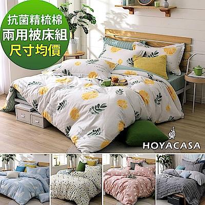HOYACASA 200織抗菌精梳棉兩用被床包組-不分尺寸(多款任選)