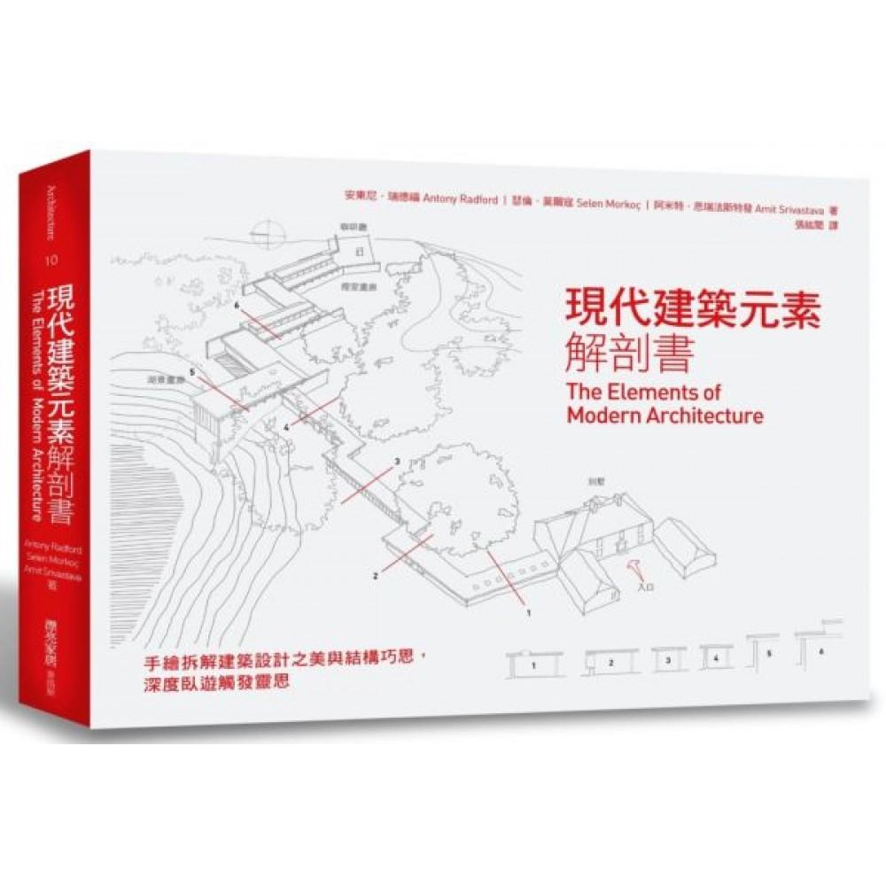 現代建築元素解剖書