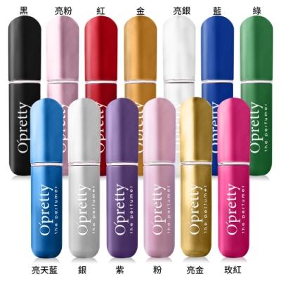 O Pretty 歐沛媞 時尚金屬質感可充式鋁製香水噴霧隨身分裝瓶5mlX2-多款可選刻字限量版